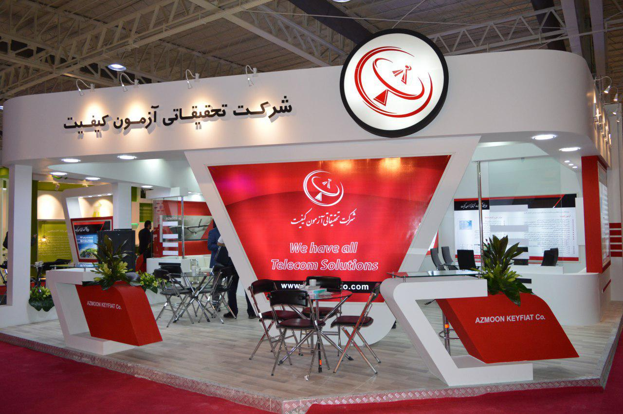 Attending the eighteenth International Telecommunication and Information Technology Exhibition (Telecom), Tehran, 1396